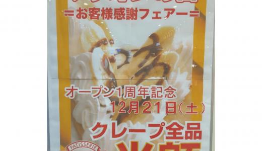 マリオンクレープ アリオ札幌店が12月21日(土)にクレープ全品半額イベントを開催!