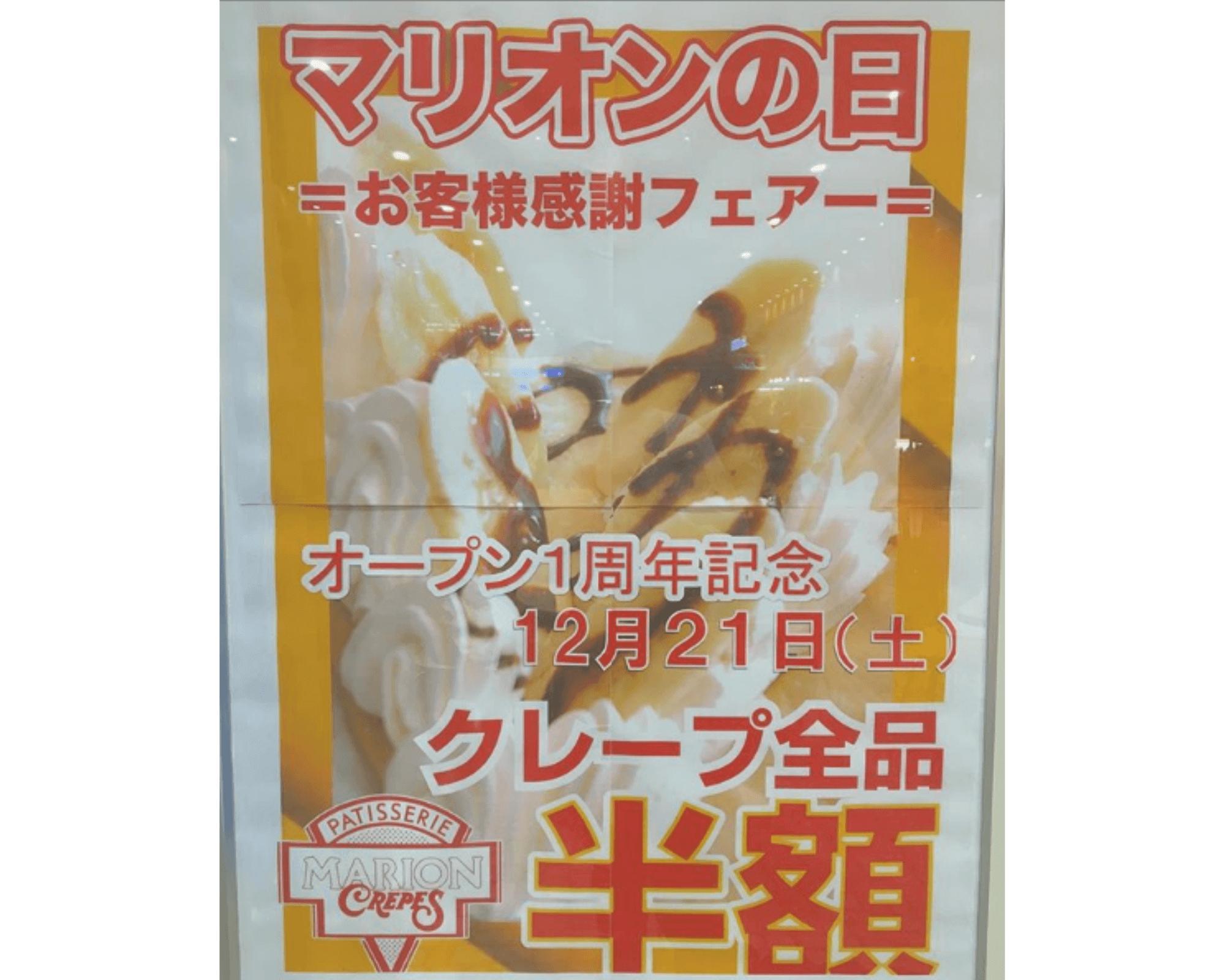 マリオンクレープアリオ札幌店の1周年記念イベント
