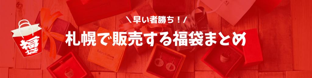 札幌で販売する福袋まとめ