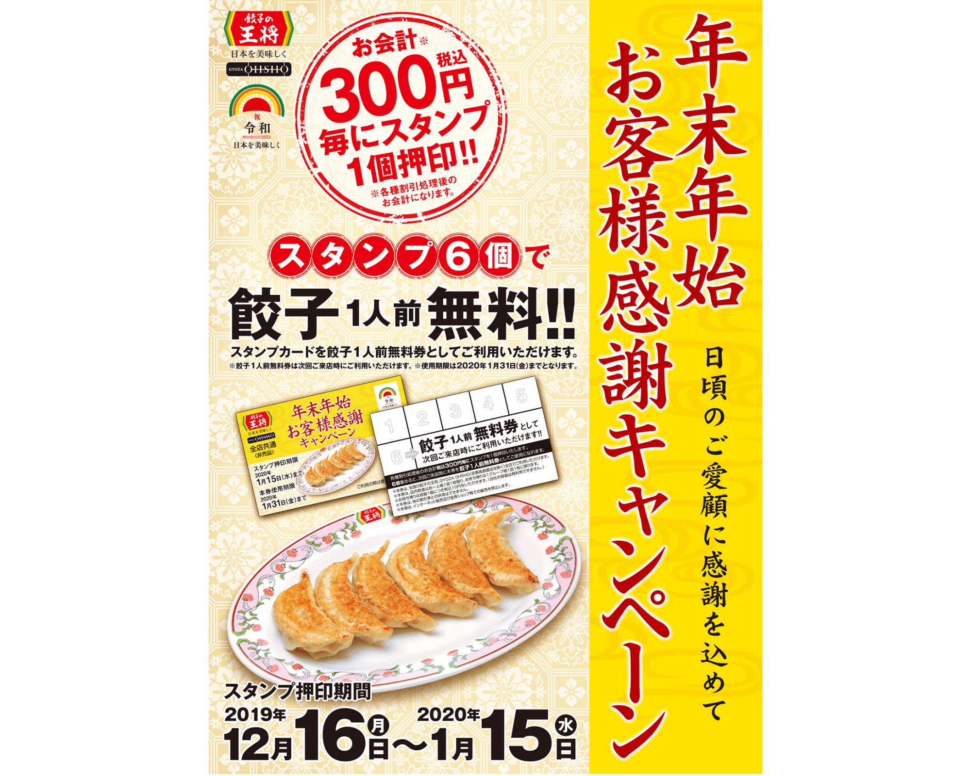 餃子の王将の『年末年始お客様感謝キャンペーン』
