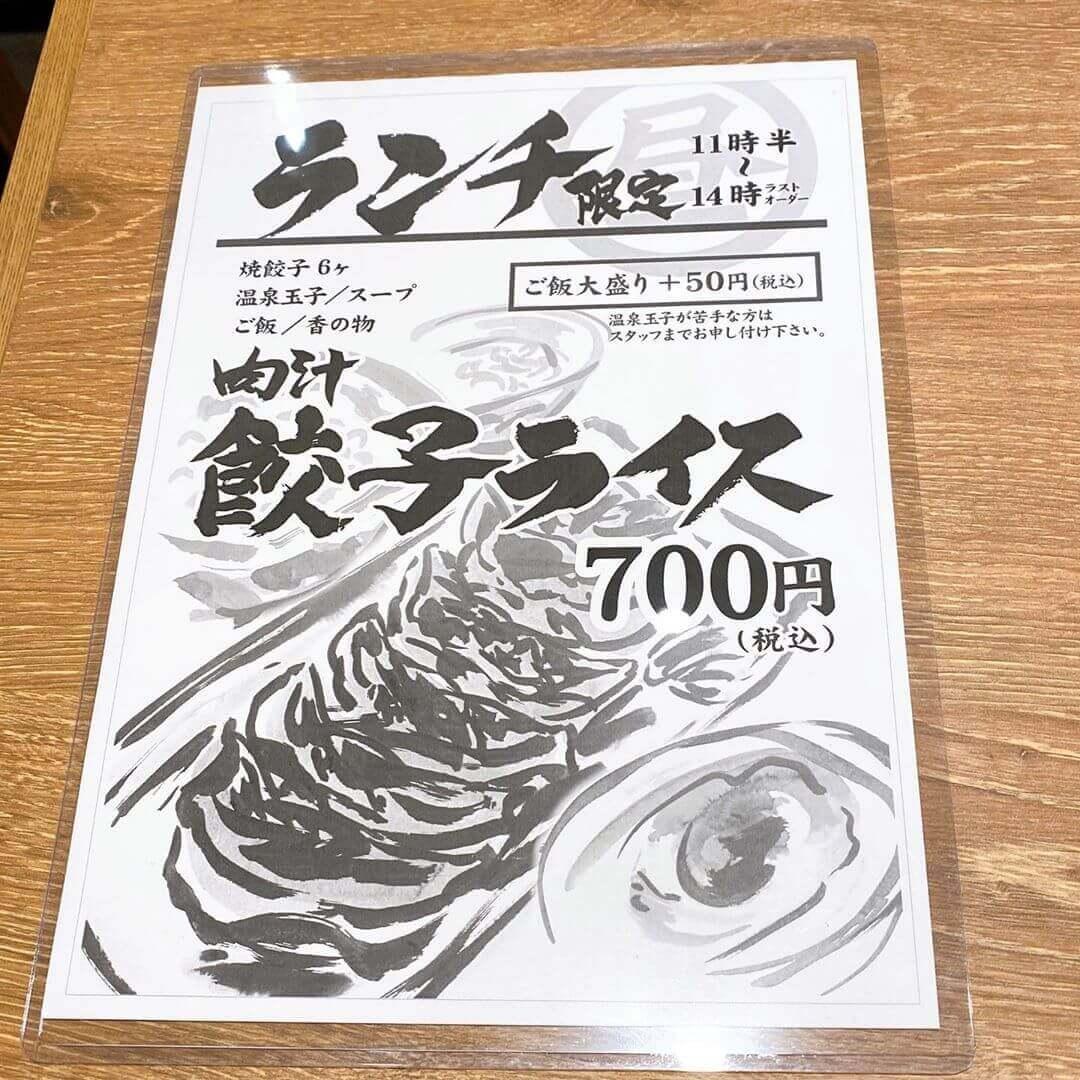 肉汁餃子製造所 ダンダダン酒場 札幌店のランチメニュー