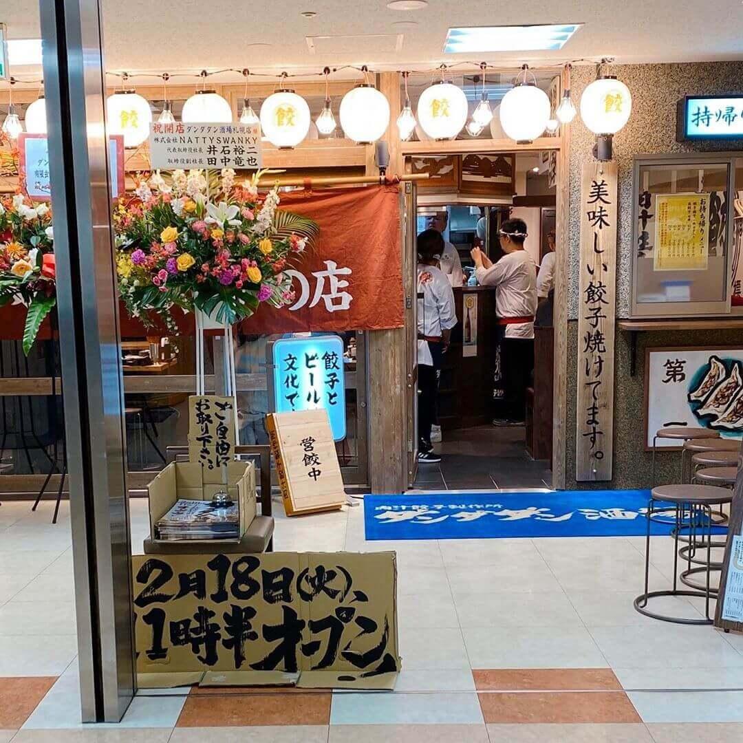 肉汁餃子製造所 ダンダダン酒場 札幌店の外観