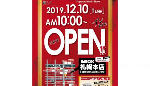 ラオックス 札幌本店で人気の化粧品『コメマスク』を先着100名にプレゼントするオープンイベントを開催!