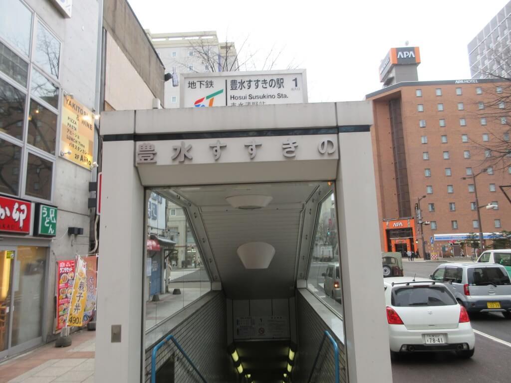 地下鉄東豊線 豊水すすきの駅 1番出口