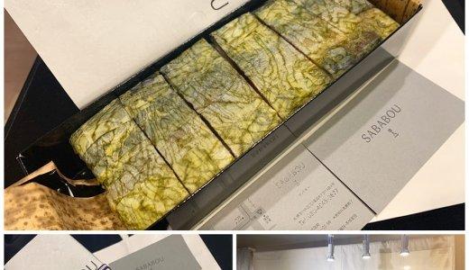【鯖棒鮨 SABABOU】すすきのに鯖の棒鮨専門店がオープン!値段は1本3,000円と超贅沢だぞっ!