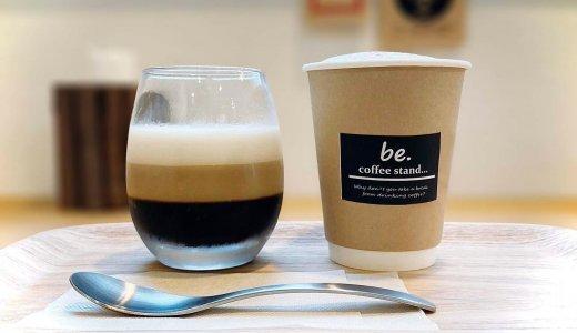 【be.coffee stand…(ビーコーヒースタンド)】白石区南郷7丁目で3層のコーヒーゼリーが楽しめるぞっ!