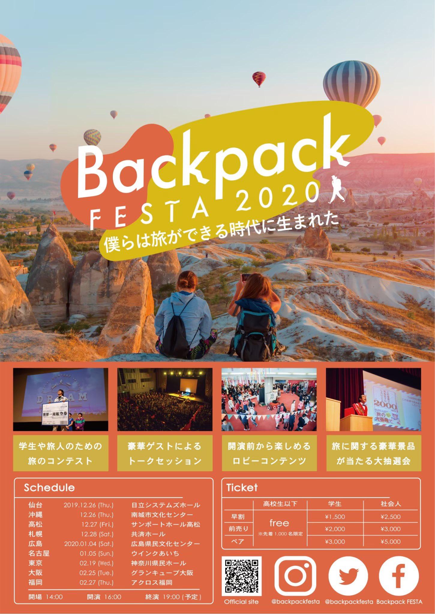 BackpackFESTA 2020のポスター