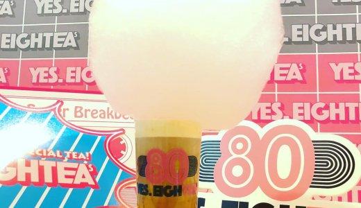 ※閉店【YES.EIGHTEA's(イェスエイティーズ)】大通にあるタピオカ&わたあめが楽しめる新感覚スイーツ店!