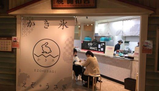 札幌エスタの札幌ら~めん共和国内にあったかき氷専門店 えぞうさぎが2020年5月31日をもって閉店へ