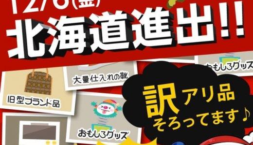 狸小路と平岡にあるドン・キホーテで北海道初となる訳ありWEBカタログ『ドンケット』の運用を開始!