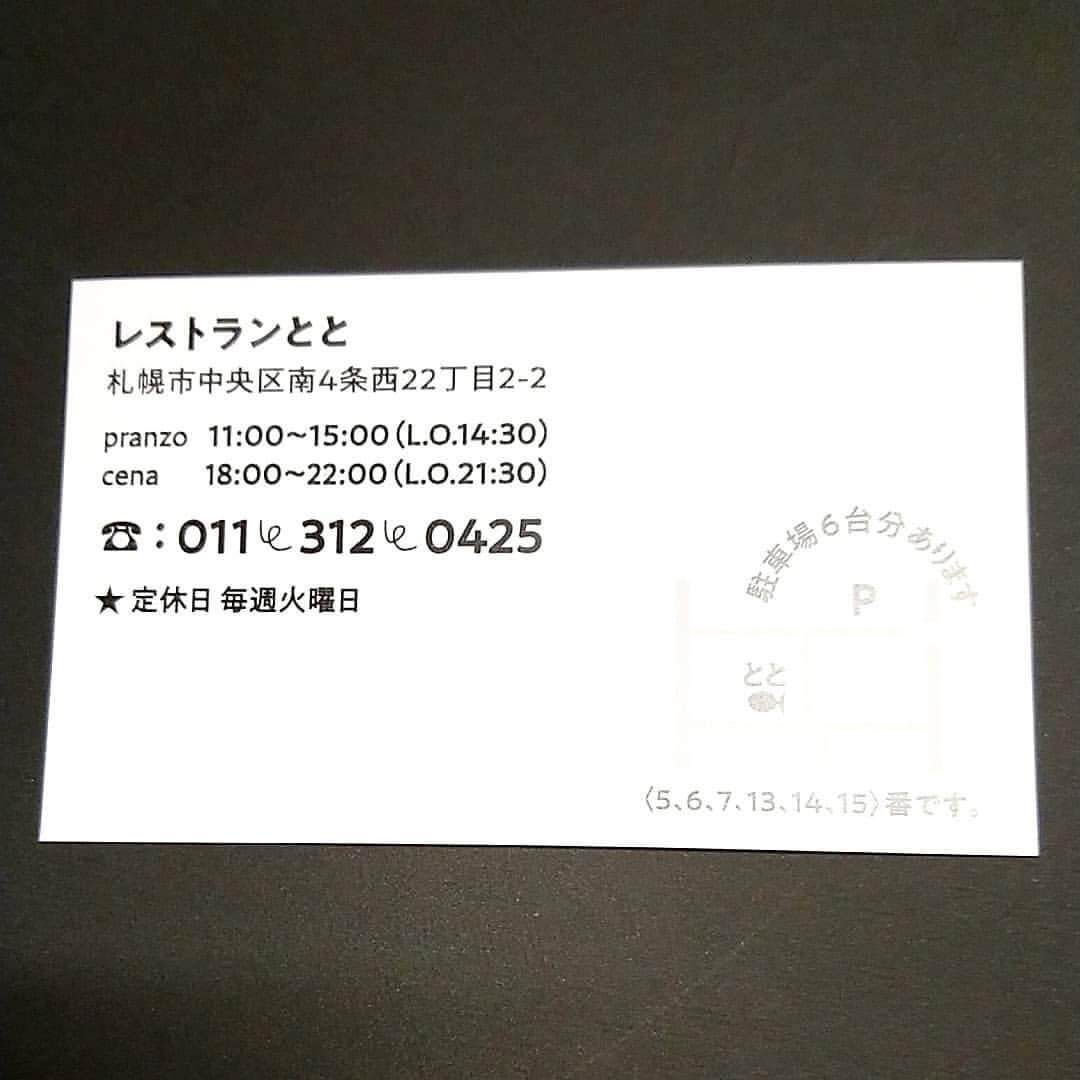 レストラン ととのショップカード