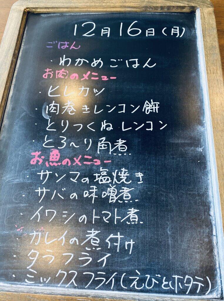 カフェ・アカリのランチメニュー詳細