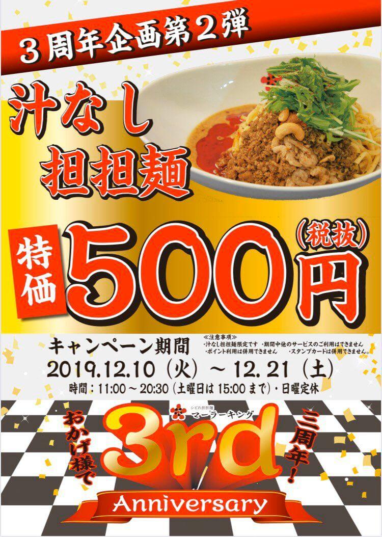 坦坦麺専門店 マーラーキングの汁なし担担麺500円イベント