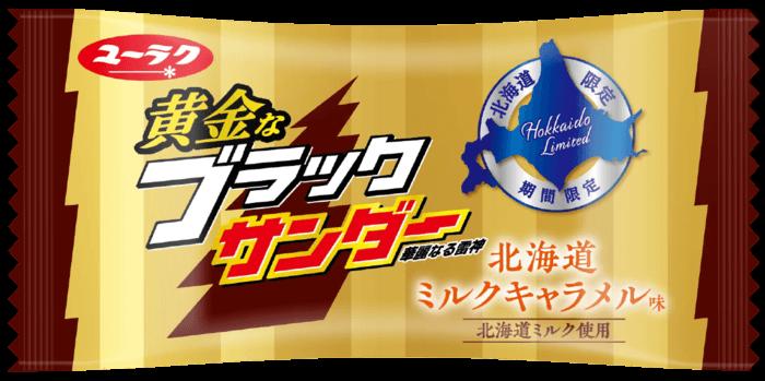 『黄金なブラックサンダー 北海道ミルクキャラメル味』個装袋