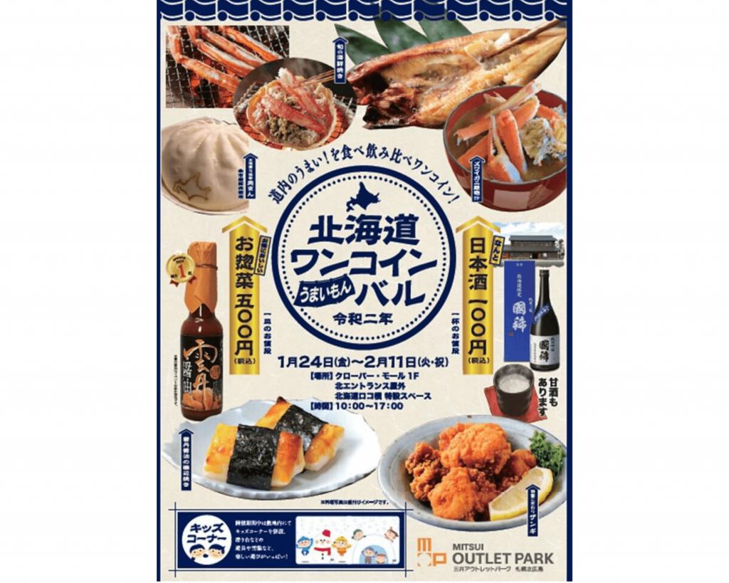 三井アウトレットパーク 札幌北広島で開催する『北海道ワンコインバル』