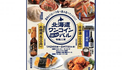 北海道グルメがワンコインで楽しめる『北海道ワンコインバル』が三井アウトレットパーク 札幌北広島で開催!