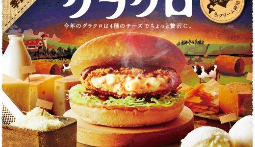 チーズ好きにはたまらないコメダ珈琲店の『グラコロ』が12月4日(水)より発売!
