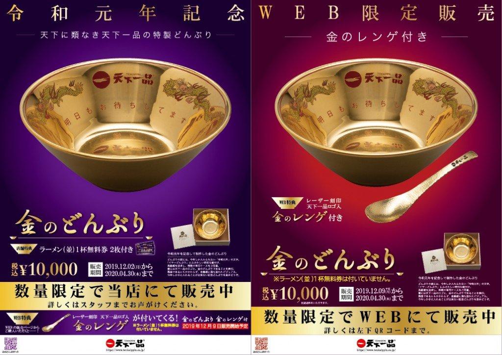 天下一品で期間・数量限定で『金のどんぶり』を発売!値段はなんと10,000円!