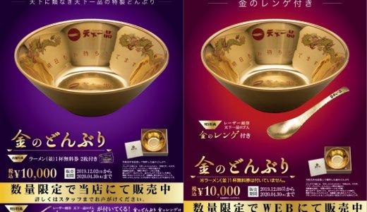 天下一品で期間・数量限定の『金のどんぶり』を発売!値段はなんと10,000円!
