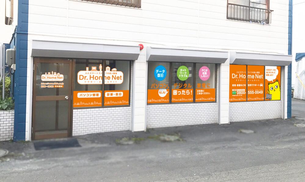 ドクター・ホームネット札幌店の外観