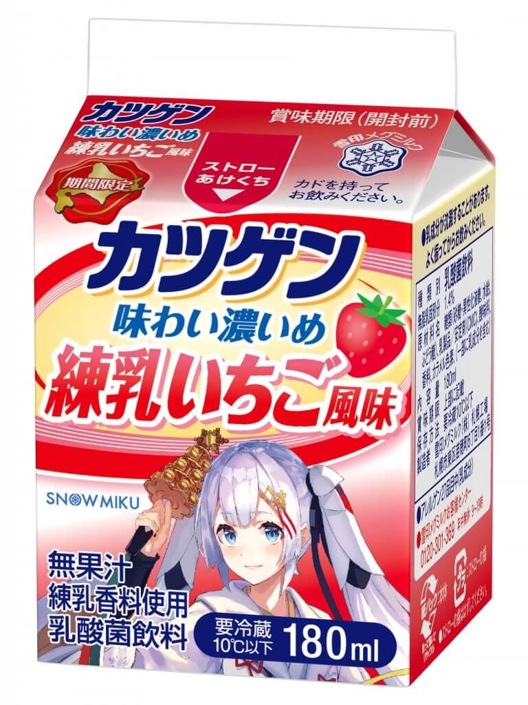 カツゲン 味わい濃いめ 練乳いちご風味(2018年版)