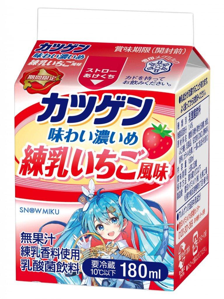 カツゲン 味わい濃いめ 練乳いちご風味(2020年版)
