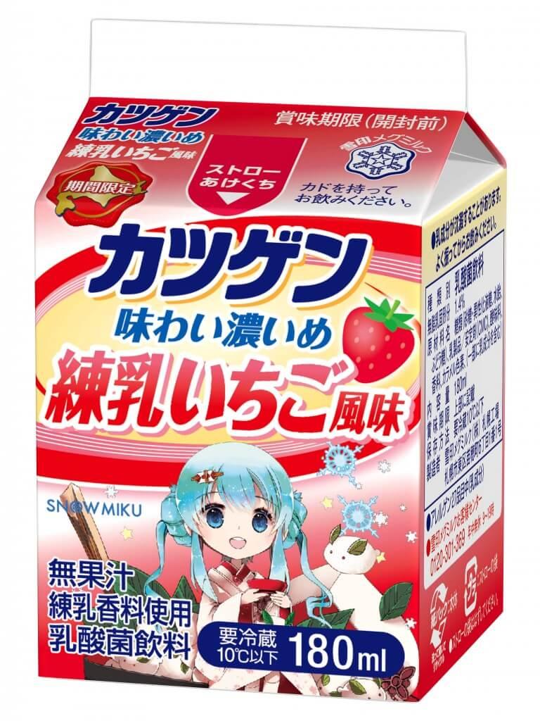 カツゲン 味わい濃いめ 練乳いちご風味(2013年版)