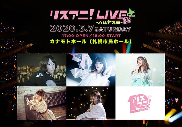 北海道出身アーティストによるライブ『リスアニ!LIVE SPECIAL EDITION ハルヤスミ at 北海道』が開催!