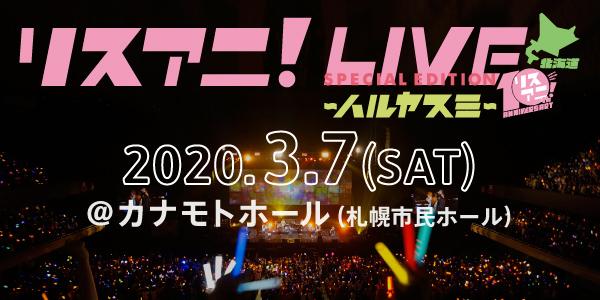 北海道出身のアーティストによるライブが札幌で初開催!