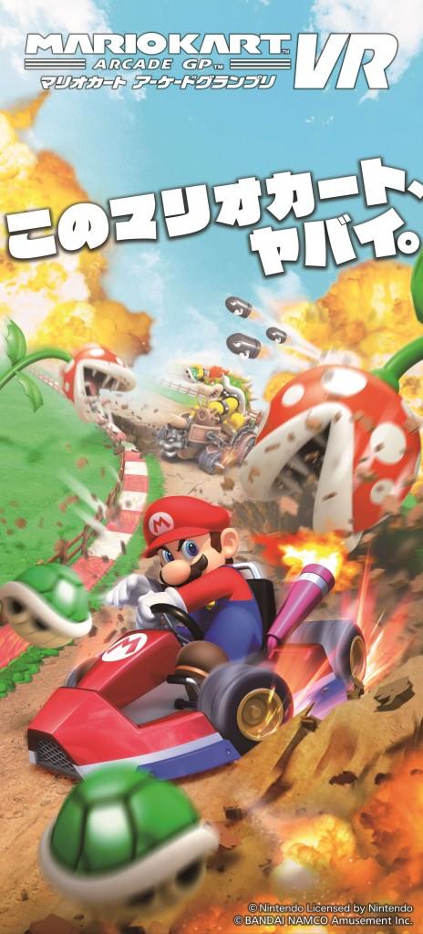 マリオカート アーケードグランプリVRのポスター