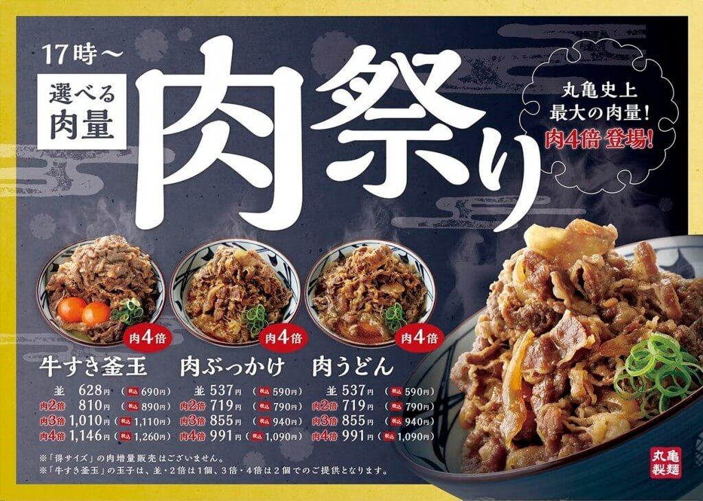 丸亀製麺史上初の『肉祭り』