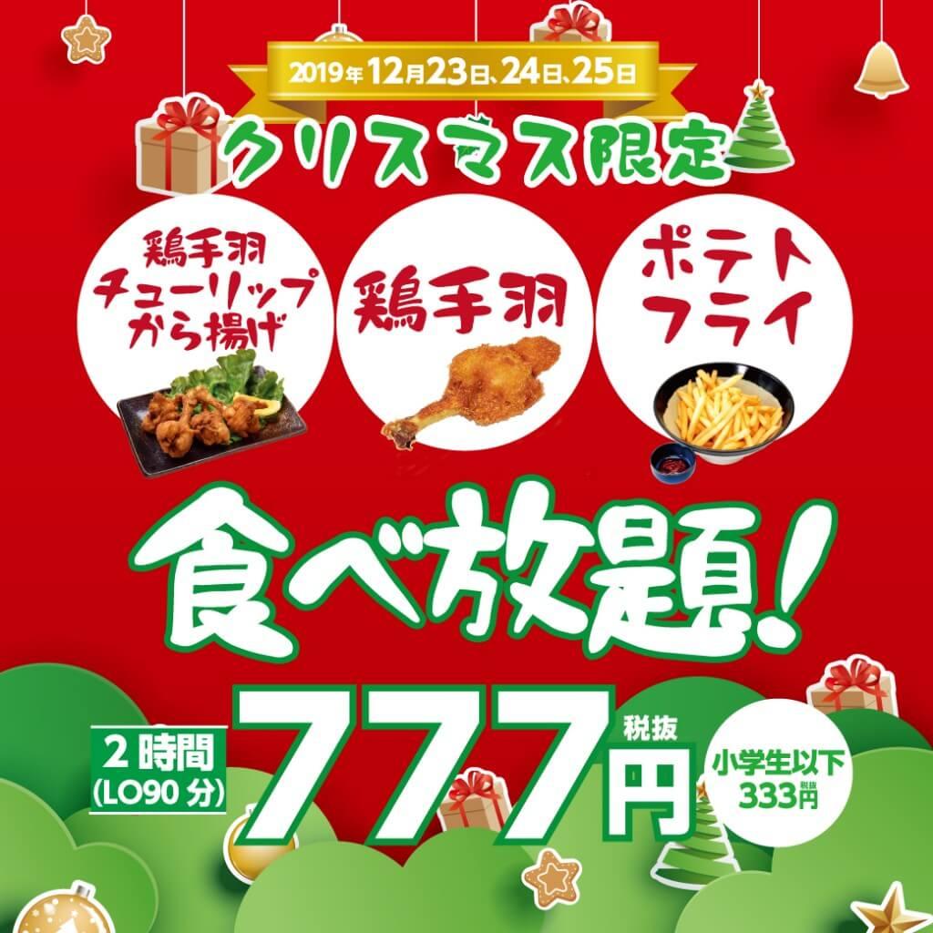 串カツ田中の『串カツ田中のクリスマス企画』