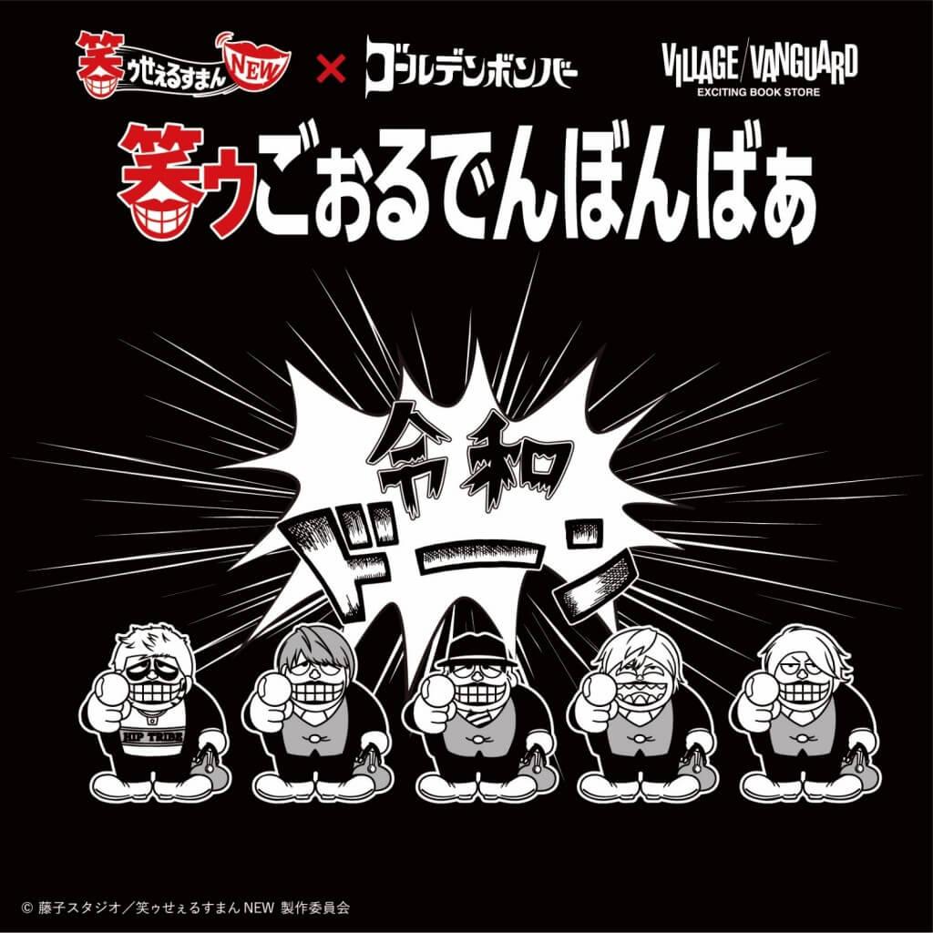『笑ゥせぇるすまん』と『ゴールデンボンバー』のコラボグッズがヴィレッジヴァンガード札幌エスタ店で販売!