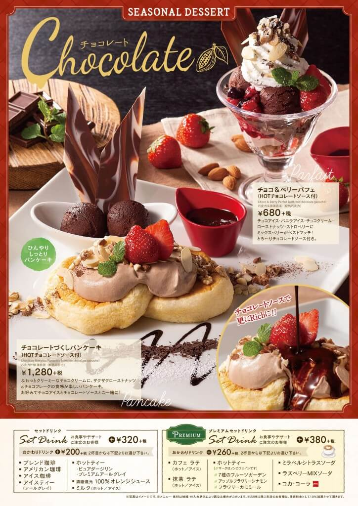 チョコレートづくしパンケーキとチョコ&ベリーパフェ