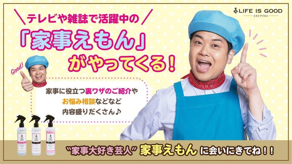 家事えもんこと松橋周太呂さんのトークイベントが開催!