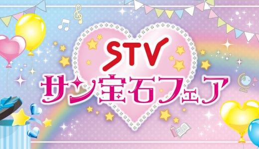 小中学生の女の子に人気の『STVサン宝石フェア』がサッポロファクトリーで開催!