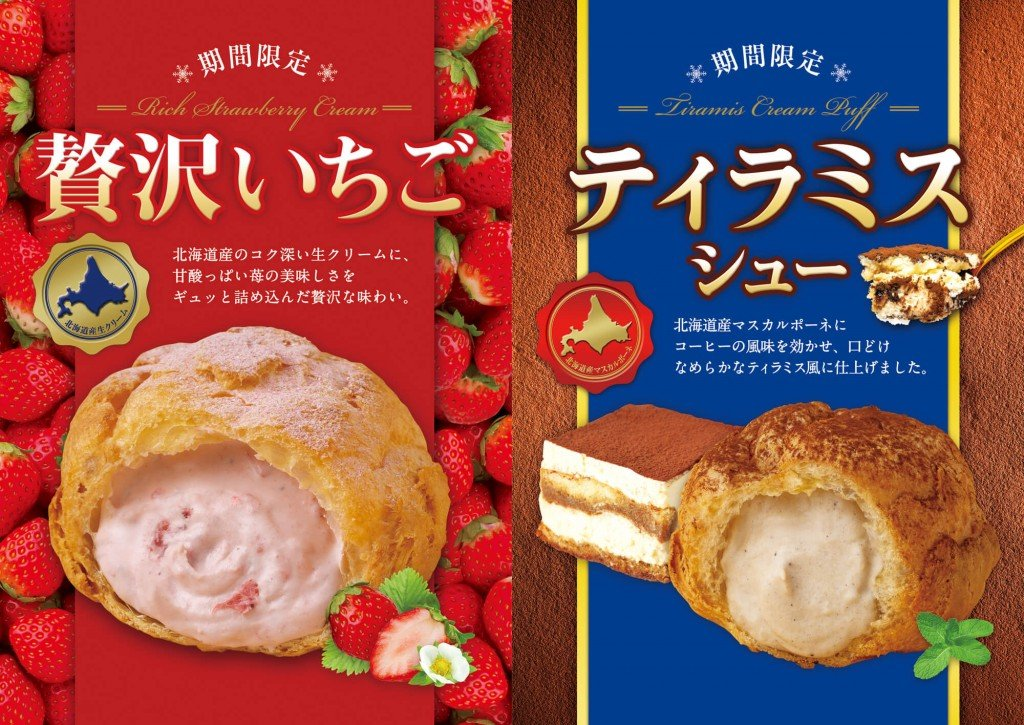 20周年を迎えたシュークリーム専門店 ビアードパパでいちご&ティラミスシューが発売!