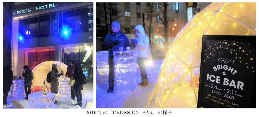 2019年開催時のCROSS ICE BAR(クロス アイスバー)