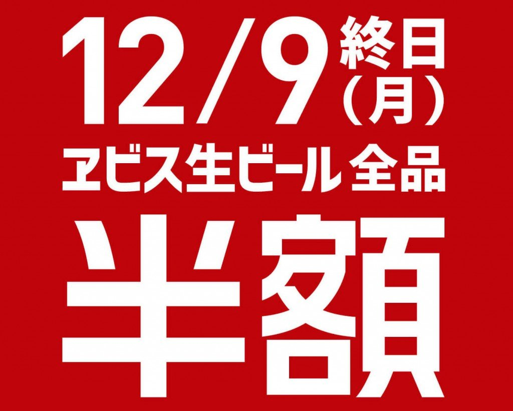 YEBISU BARが誕生10周年記念として12月9日(月)に樽生ヱビス全種類を半額で提供します!