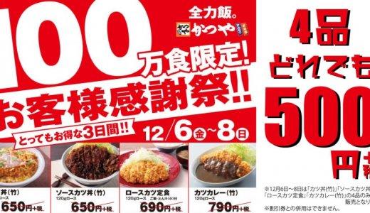 かつやが令和元年を締め括る『お客様感謝祭』を開催!人気の4品が500円+税になるぞっ!