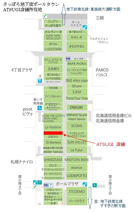 ATSUGIのオープン場所