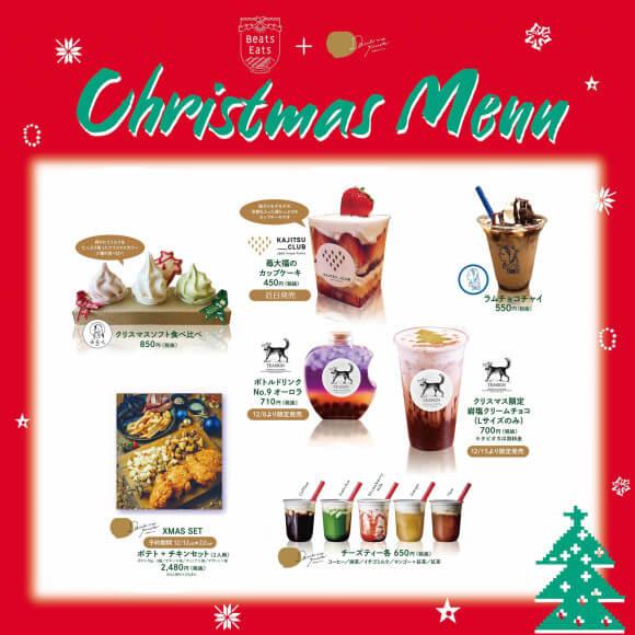 Beats Eats+大地のフリットのクリスマス限定メニュー