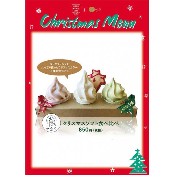 みるくsanのクリスマス限定メニュー