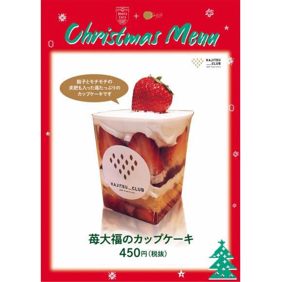 カジツクラブのクリスマス限定メニュー