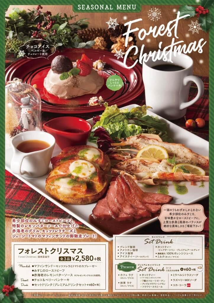 (12/12~12/25)フォレストクリスマス 2,580円+税