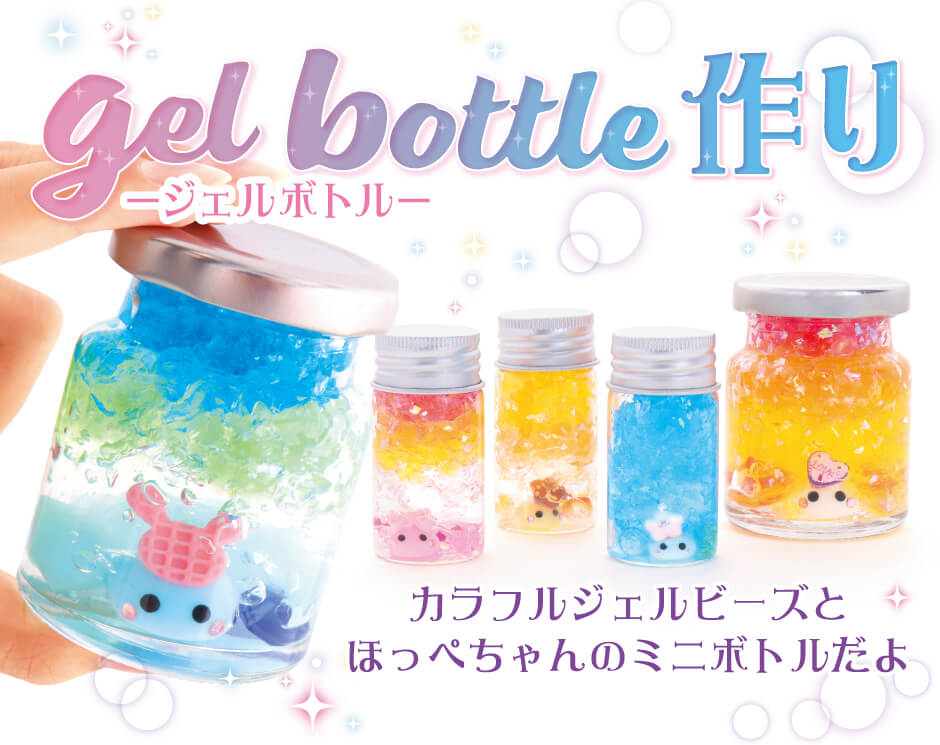サン宝石フェアのジェルボトル作り体験