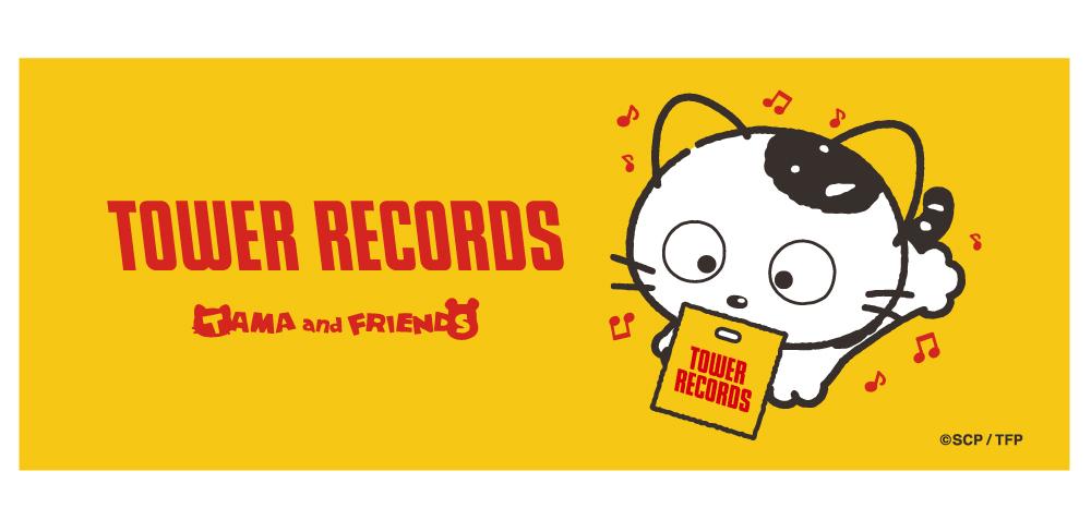 うちのタマ知りませんか? × TOWER RECORDS コラボグッズの『タオル:1,500円+税』