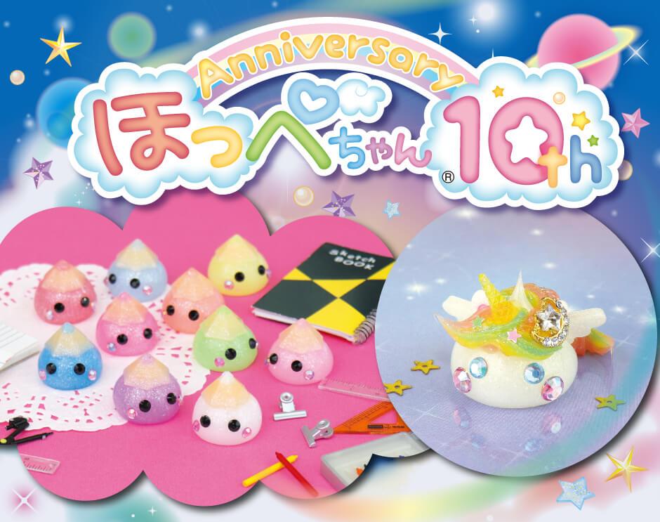 サン宝石フェアのほっぺちゃん10th Anniversaryグッズ