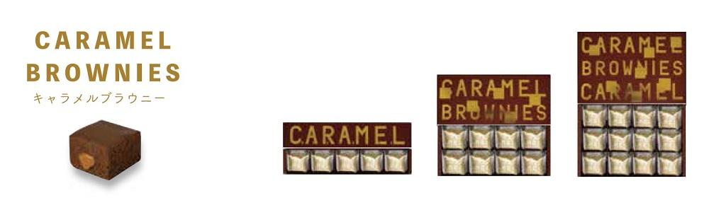 ローストキャラメルマーケットの『キャラメルブラウニー』