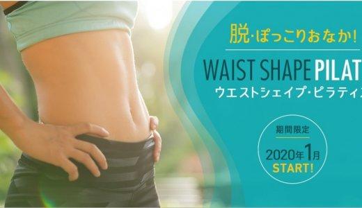 気になるお腹周りを集中的に整えるエクササイズ『ウエストシェイプ・ピラティス』が札幌スタジオで開催!